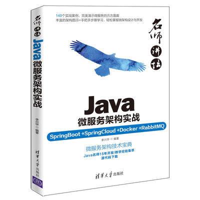 名师讲坛——Java微服务架构实战 云服务构架组件管理实用教程
