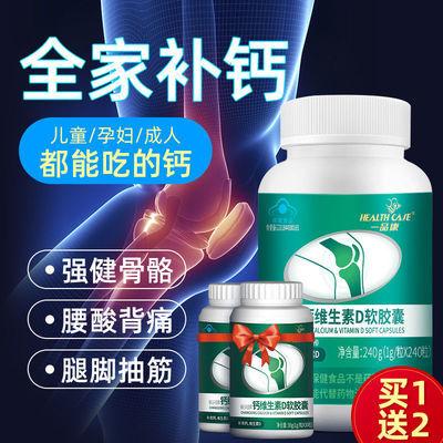 300粒】维生素D软胶囊搭腰酸腿疼抽筋中老年钙片成人补钙液体钙