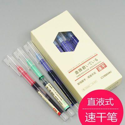 点石文具学生0.5管型直液式彩色走珠笔速干笔走珠君DS904 黑 红【