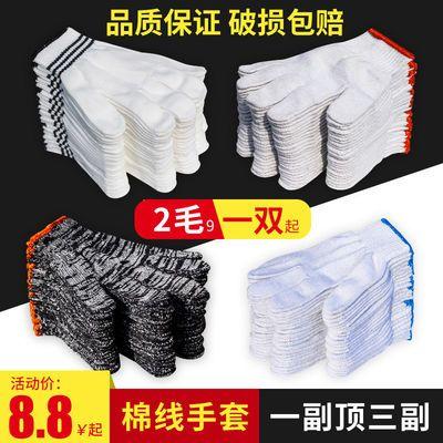 线手套劳保棉线防滑耐磨纱手套工作男女修车工地防护加厚尼龙手套