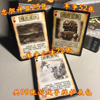 三国杀游戏牌扩展包标准版争忠胆英杰神器神兽木牛流马手牌扩充