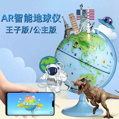 AR地球仪学生用儿童教学版20cm小号高清带灯3d智能语音小学生礼物