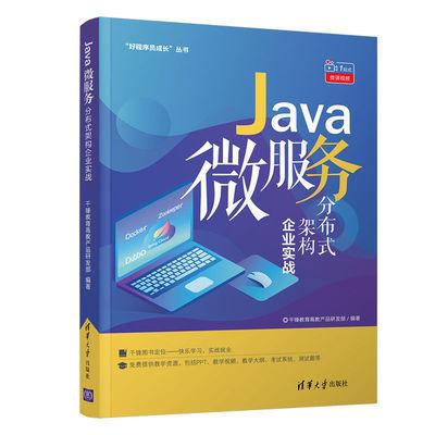 """Java微服务分布式架构企业实战""""好程序员成长""""丛书JAVA程序设计"""