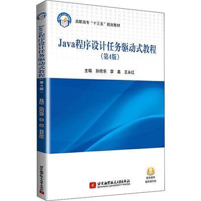正版 Java程序设计任务驱动式教程(第4版)计算机通信 软件编程