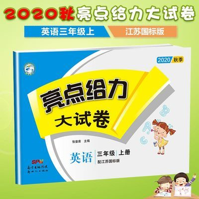 2020版亮点给力大亮点给力大试卷.配江苏国际版.英语.三年级.上册