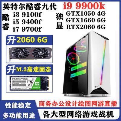全新酷睿i59400f/i79700f/i99900k吃鸡游戏绘图高配电脑主机整套