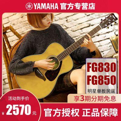 YAMAHA雅马哈41寸电箱民谣木吉他FG830初学者新手入门单板 FG850