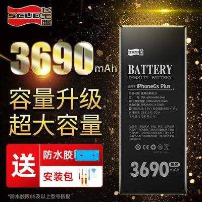 飞毛腿工厂正品苹果手机电池iPhone5s/6/6s/6splus7/8/x/xr大容量