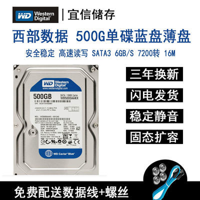 西数单碟台式机500GB机械硬盘3.5寸SATA串口支持安防监控固态扩容