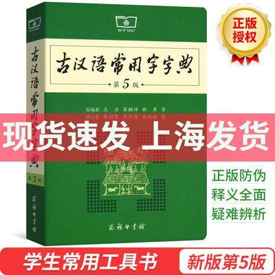 古汉语常用字字典商务印书馆第5版第五版古代汉语词典辞典高中学