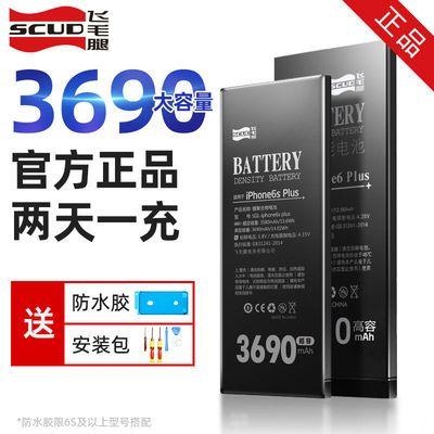 飞毛腿原封正品苹果7p手机电池iPhone6/6s/6splus/7/8/x/SE大容量