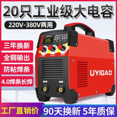 39008/优仪高200 250 220V380V两用全自动家用小型全铜双电压直流电焊机