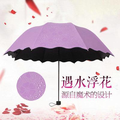太阳伞遮阳防紫外线男女折叠晴雨伞两用黑胶防晒伞三折伞