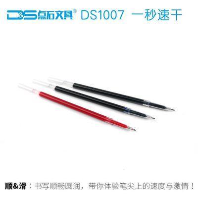 点石按动全管DS067速干中笔替芯速干0.5水笔芯秒干DS1007【:3月3