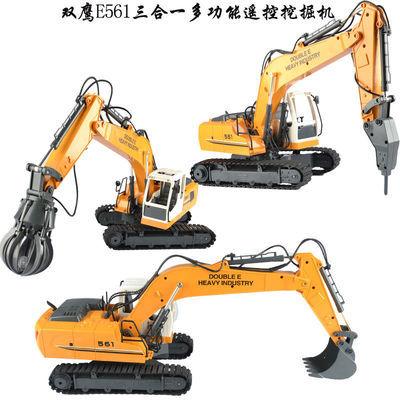 大号双鹰电动遥控挖掘机玩具工程车模型17通道合金钩机儿童挖土机