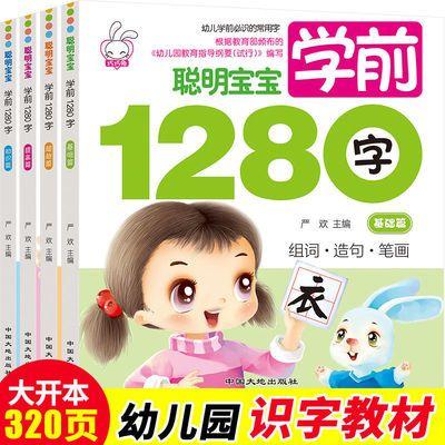 儿童学前1280字儿童书籍认字早教书幼儿园小中大班汉字书看图识字