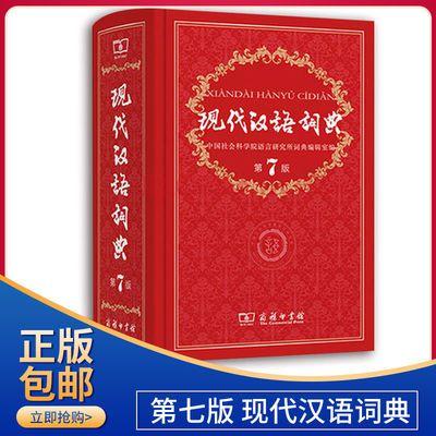 【正版包邮】现代汉语词典第7版2020年最新版小学初中高中第七版