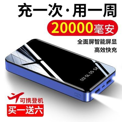 20000毫安快充大容量充电宝苹果安卓全部手机通用移动电源