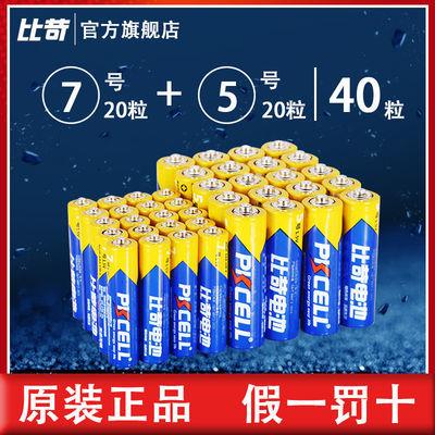 比苛 电池5号7号玩具电视空调遥控器七号碳性干电池20粒正品包邮