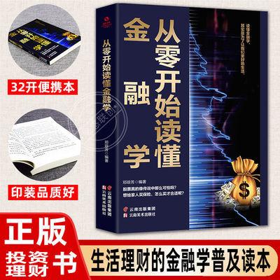 从零开始读懂金融学经济学个人投资理财学市场赚钱基金股票书籍