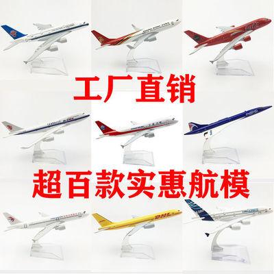 16CM合金仿真飞机模型玩具A320川航南航空客A380中国国航波音B74