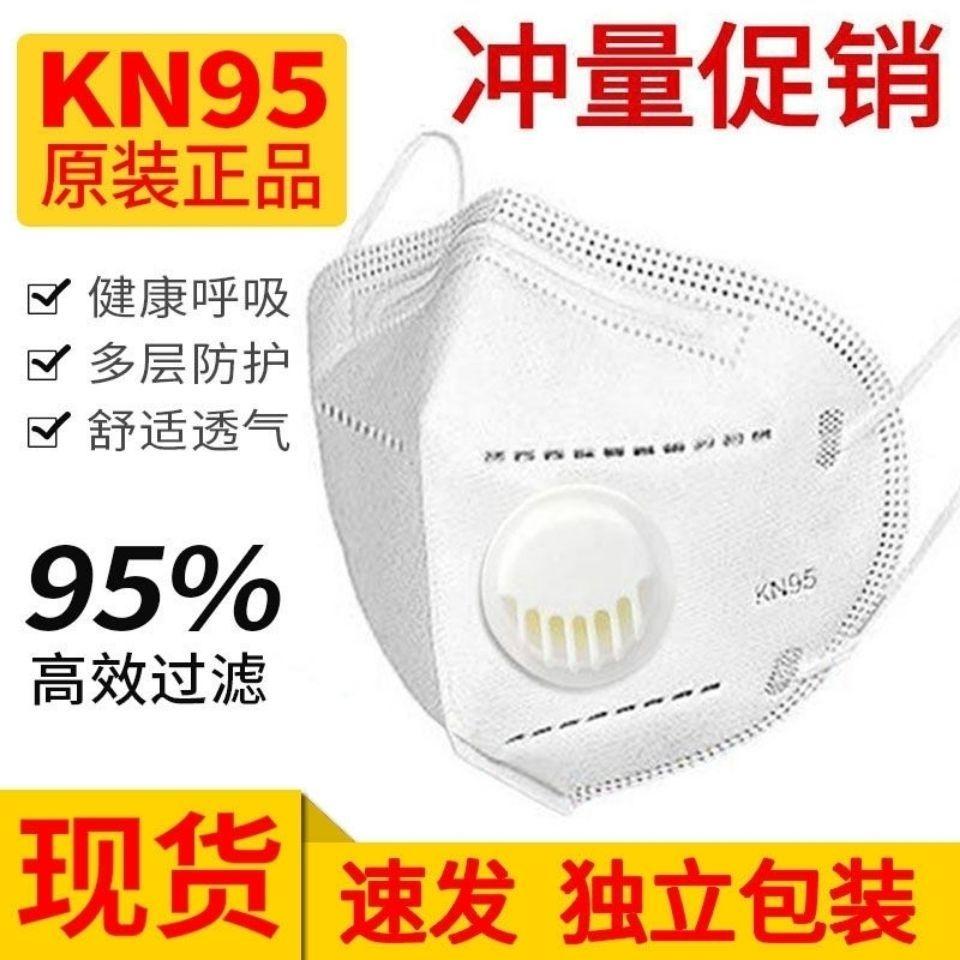 带呼吸阀KN95口罩防护口罩防飞沫防尘透气成人熔喷布口鼻罩包邮