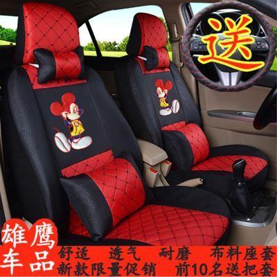 天津一汽夏利2000N3N5N7A+威乐威姿威志V2V5四季通用汽车坐座套垫