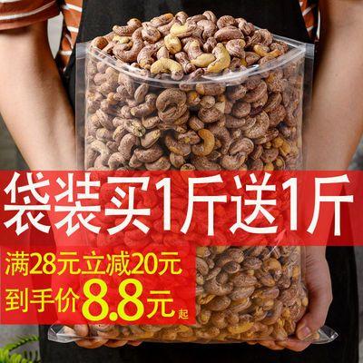 【买1斤送1斤】腰果2斤装带皮紫衣越南腰果仁坚果零食批发80g500g