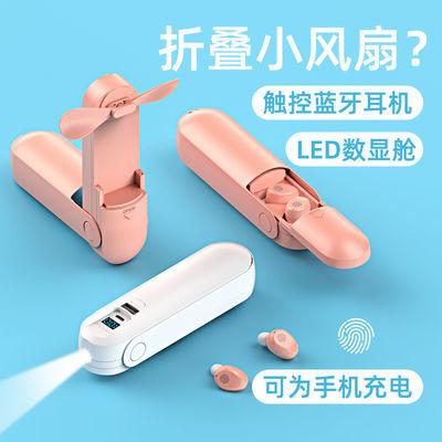 无线蓝牙耳机双耳运动迷你LED照明灯便携手持小风扇USB充电通用