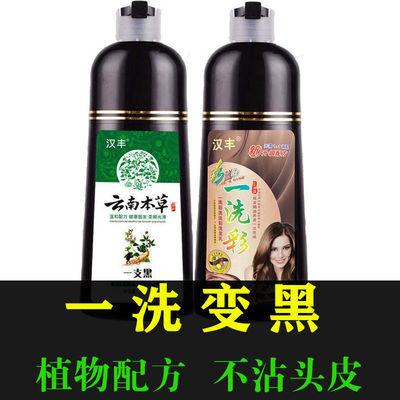 自己染一洗黑洗发水植物染发剂彩色永久黑色染发膏一洗彩中华禅洗