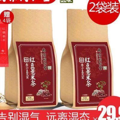 【特价】南京同仁堂红豆薏米祛湿茶除体内养生男女非祛去湿气重湿