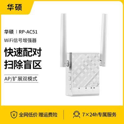 ASUS华硕RP-AC51 无线信号中继增强器扩展器家用路由WIFI放大器