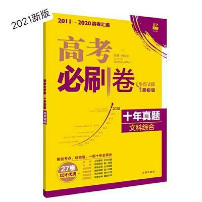 2021高考必刷卷十年真题高考理科综合英语文数学2011-2020全国卷