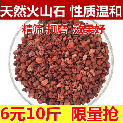 铺面石多肉营养土鱼缸水族包邮天然红火山石颗粒火山岩兰花植料