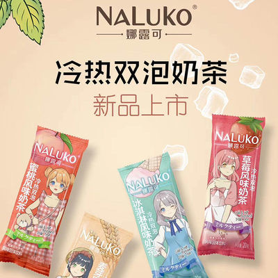 【冷热双泡】日式奶茶粉袋装批发手摇网红珍珠奶茶原料配料送杯子