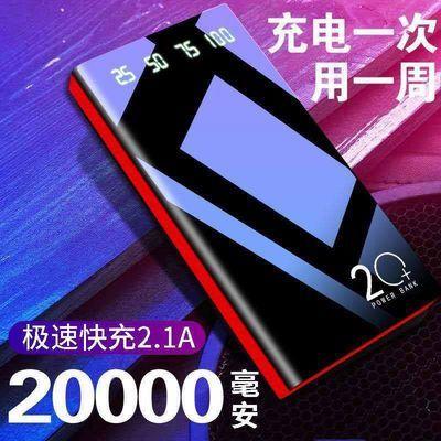 20000毫安快充电宝适用于苹果安卓全手机平板便携式移动电源