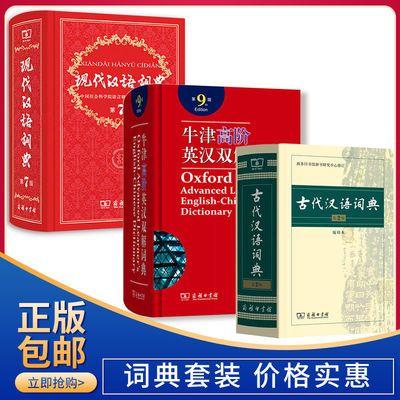 正版现代汉语词典第七版最新版古汉语词典第二版牛津高阶英汉双解