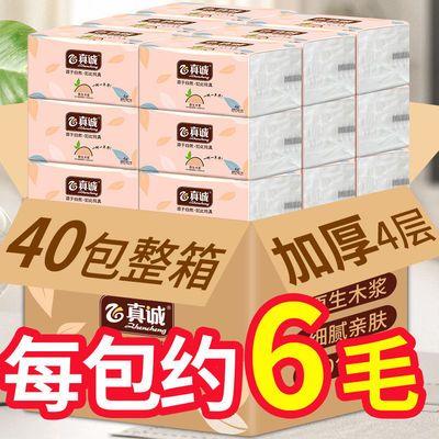 40包/24包真诚自然原木纸巾抽纸批发餐巾纸卫生纸抽纸巾家用整箱