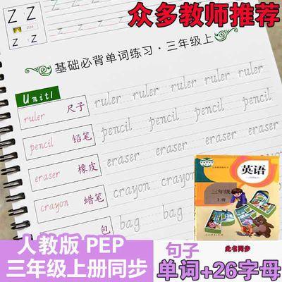 三年级上册英语字帖人教版同步小学生凹槽练字帖儿童英文练字板