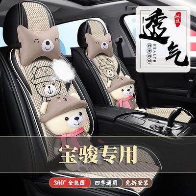 宝骏RS-5 510 530 560 630 310W专用汽车座套四季通用全包围坐垫