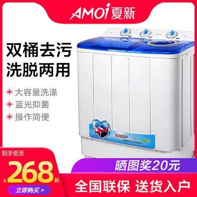 夏新洗衣机半全自动家用大容量双桶双筒缸宿舍波轮小型带甩干迷你