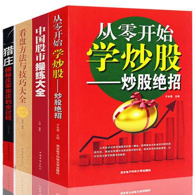正版 从零开始学炒股 中国股市操练大全看盘方法与技巧猎庄炒股书