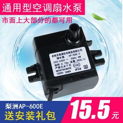 通用型空调扇潜水泵配件 梨洲AP-600E家用自吸抽水泵冷风扇冷风机