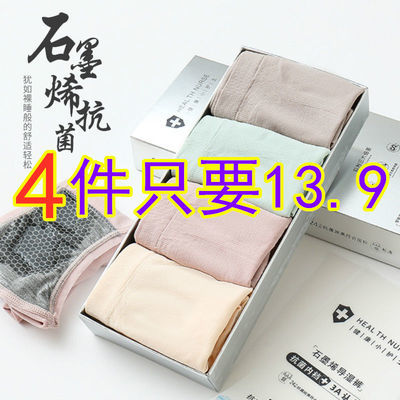 4件盒装石墨烯内裤女纯棉裆抗菌裸感女学生韩版无痕女士三角裤