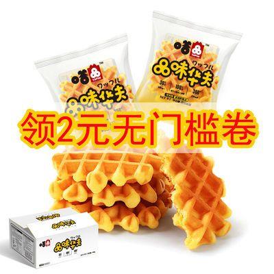 【3斤装约40包】华夫饼软蛋糕手撕面包整箱批发代早餐零食250g