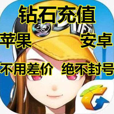 手游Qq飞车充值 钻石充值 苹果安卓ios 月卡 升贵族
