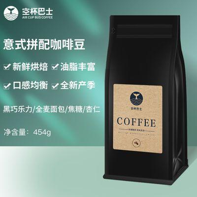 意式拼配咖啡豆新鲜烘焙454g纯黑咖啡粉浓缩精品云南手冲空杯巴士