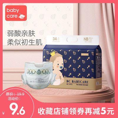 BABYCARE皇室系列超薄透气弱酸亲肤纸尿裤尿不湿便携装婴儿用品