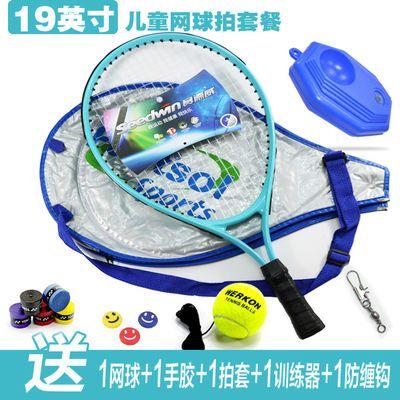 正品网球拍儿童青少年成人拍 单人训练带线网球包邮纯色环保套餐