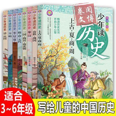 八册少年读历史写给儿童的中国历史三四五六年级小学生课外阅读书